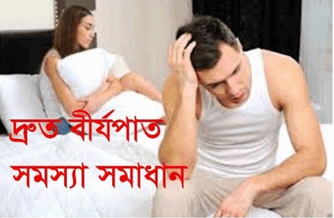 দ্রুত বীর্যপাত সমাধান – পুরুষের গোপন সমস্যা