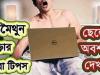 হস্তমৈথুন ছাড়ার টিপস
